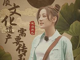 东方卫视《极限挑战》第五季海报