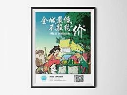 【享趣】帮邻送-电梯海报