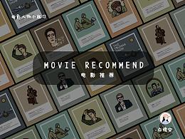 推荐几部好看的电影🎬
