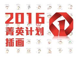 2016菁英计划插画