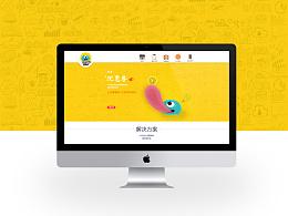 微店+企业官网