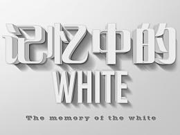 记忆中的白