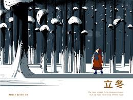原创插画 - 立冬