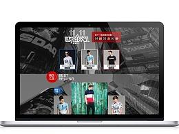 双十一男装网页设计