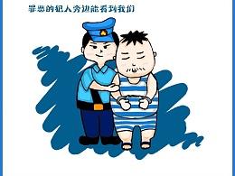 公安工作时候的漫画