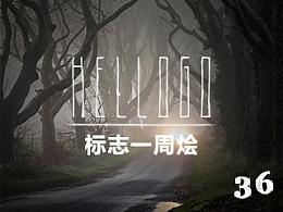 <hello logo>标志一周烩(36)