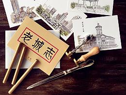 文創產品:汕頭老市區手繪明信片