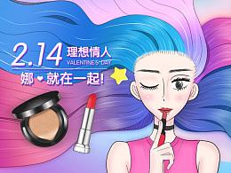 韩芬娜2017情人节页面