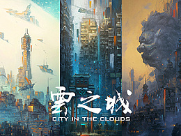 云之城-CITY IN THE CLOUDS
