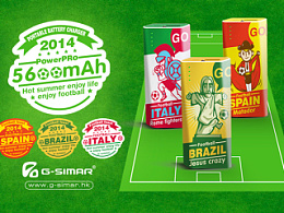 G-SIMAR/智仕玛公司世界杯款移动电源