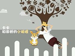 卡通人物表情   卡卡和傲娇的小狐狸~