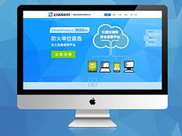 一款消防软件介绍网页页面设计