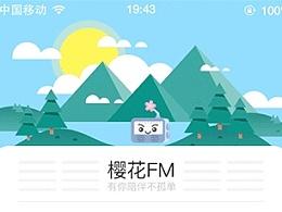 樱花FM动画展示