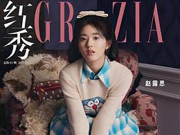 赵露思《红秀GRAZIA》封面
