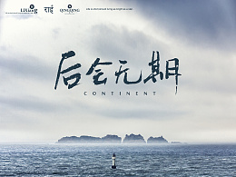 徒步中国最东边—东极岛记录