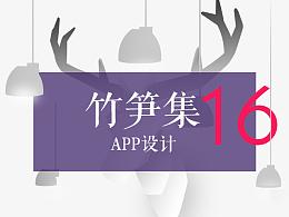 竹笋集16 app设计