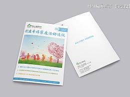 中国人口福利基金会月刊·2016年第6期