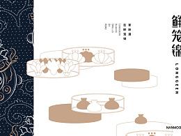 鲜笼锦·社区包子铺|南無督造品牌设计