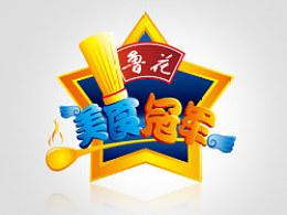 央视二套栏目<美食冠军>LOGO及吉祥物设计