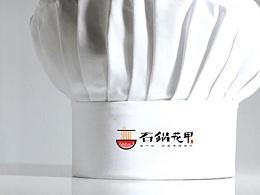 石锅花甲LOGO品牌方案