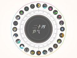 《二十四节气》图形动画#福州大学#