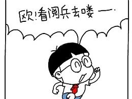 小明系列漫画——时代