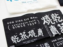乾蒸燒賣 / Gon Zing Siu Maai
