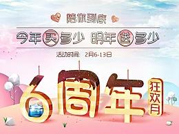 温碧泉护肤品6周年店庆首页