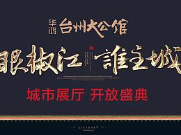 华鸿台州大公馆展厅开放{放眼椒江,谁主城中}地产活动海报