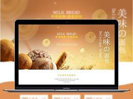 面包活动详情页面设计