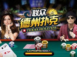 联众德州扑克的故事