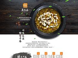 餐饮企业加盟网页推广页面