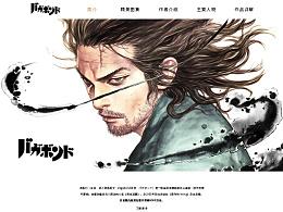 网页设计:井上雄彦《浪客行》(附大神现场作画GIF)身为井上迷弟自己做着玩的练习