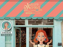 ladywawa时尚餐饮视觉