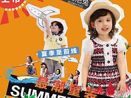 童装 夏季上新 海报 班尼兔