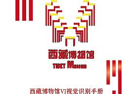 西藏博物馆VI视觉识别手册
