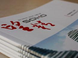 望精SOHO · 内刊创刊号 | 北京海空设计