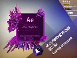 【半小时制作交互动画】第二期,AE进阶基础 高清