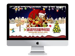 圣诞活动页