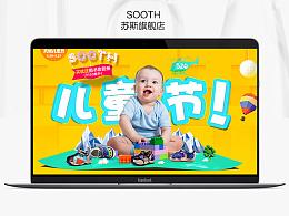 淘宝童鞋/机能鞋——天猫儿童节海报3张