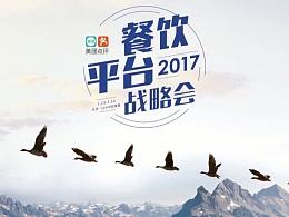 美团外卖2017餐饮平台战略会宣传视频