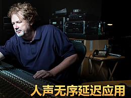 音悦范公开课 Dave Penado - 无序延迟的应用 [中文字幕]