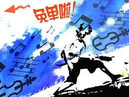 吉他淘宝店活动海报