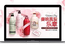 小清新情人节38女王节化妆品首页