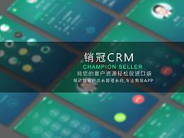 销冠CRM