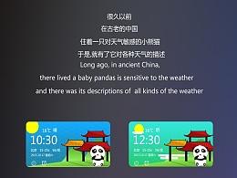 The panda weather
