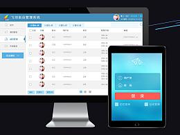 app交互设计及后台管理界面