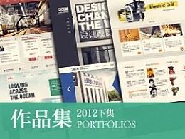 2012网页设计作品集  下