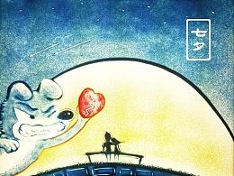七夕情人节  爱情沙画欣赏