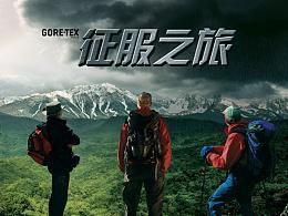 Gore-Tex品牌路演宣传海报